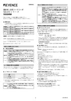 SR-650 Series Instruction Manual (Japanese)