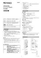 N-R4 Instruction Manual (Traditional Chinese)