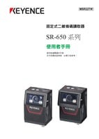 SR-650 Series User's Manual (Traditional Chinese)