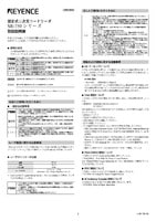 SR-750 Series Instruction Manual (Japanese)