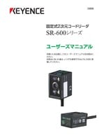 SR-600 Series User's Manual (Japanese)