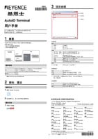 AutoID Terminal Users Manual (Simplified Chinese)