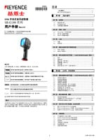 SR-G100 Series Users Manual (Simplified Chinese)