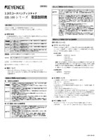 HR-100 Series Instruction Manual (Japanese)